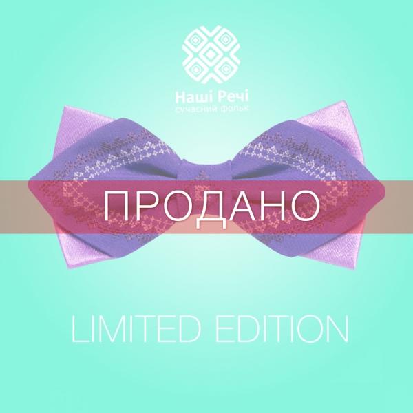 Фіолетовий фігурний вишитий метелик. Лімітована серія