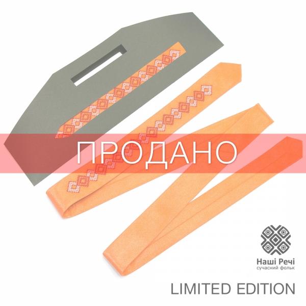 Оранжева тонка краватка з вишивкою. Лімітована серія